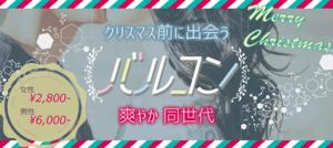 【京都府烏丸の恋活パーティー】AQUWAS主催 2018年11月17日
