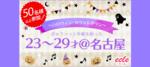 【愛知県名駅の恋活パーティー】えくる主催 2018年10月27日