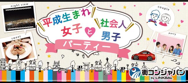 【女性募集】平成生まれ女子と社会人男子party★~立食形式~