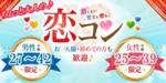 【富山県富山の恋活パーティー】街コンmap主催 2018年11月23日