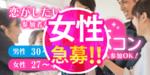 【三重県四日市の恋活パーティー】街コンmap主催 2018年11月23日