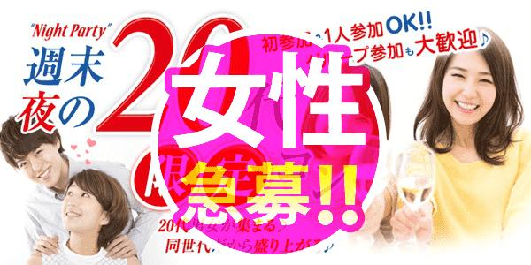11/23(祝)19:30~徳山開催【20代限定!気軽に話せる】週末夜の20代限定コン@徳山