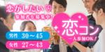 【新潟県新潟の恋活パーティー】街コンmap主催 2018年11月24日