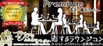 【静岡県浜松の婚活パーティー・お見合いパーティー】有限会社アイクル主催 2018年10月21日
