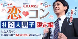 【福井県福井の恋活パーティー】街コンmap主催 2018年11月24日