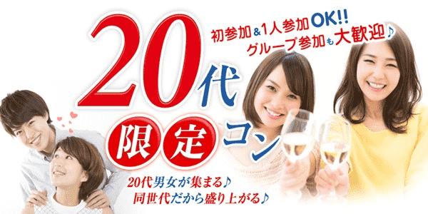 11/24(土)15:00~和歌山開催【20代限定!気軽に話せる】20代限定コン@和歌山