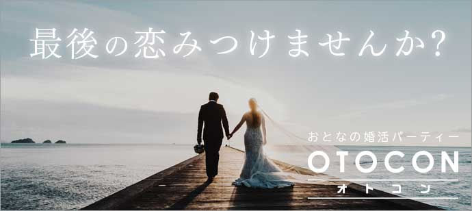 大人の婚活パーティー 11/17 19時半 in 天神