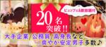 【兵庫県三宮・元町の恋活パーティー】キャンキャン主催 2018年10月19日
