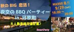 【京都府河原町の恋活パーティー】スマートパーティー主催 2018年9月29日