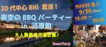 【京都府河原町の恋活パーティー】スマートパーティー主催 2018年9月30日
