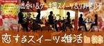 【長野県松本の婚活パーティー・お見合いパーティー】有限会社アイクル主催 2018年10月21日