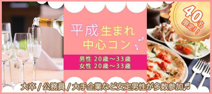 10月21日(日)平成生まれ集まれ!「男性6800円 女性2500円」大分で恋をしよう。