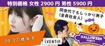 【大阪府梅田の恋活パーティー】株式会社iVENTIA主催 2018年10月28日