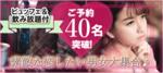 【兵庫県三宮・元町の恋活パーティー】キャンキャン主催 2018年10月20日