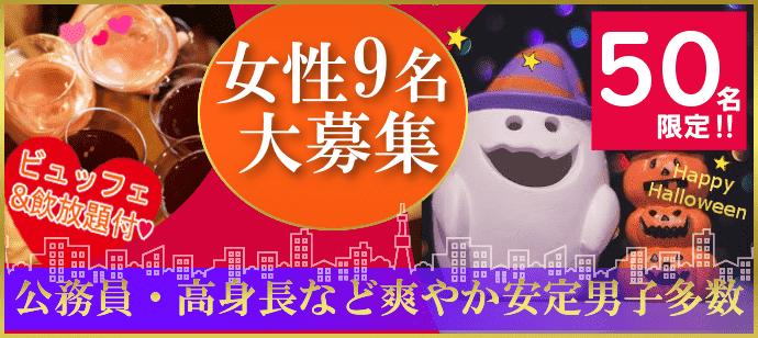 《Happy Halloween♡女性2400円♡優しいor思いやりある爽やか安定男子》vs《家庭的な女性》大集合!!ダイニングレストランで開催@天神(完全着席スタイル&ビュッフェ・飲み放題付)