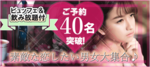 【福岡県天神の恋活パーティー】キャンキャン主催 2018年10月20日