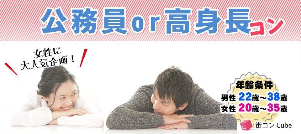 理想の公務員or身長170cm以上の安定男性と20代女性中心の大人気街コン*in仙台