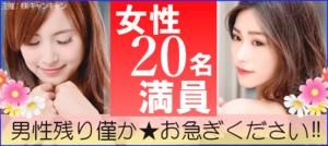 【宮城県仙台の恋活パーティー】キャンキャン主催 2018年10月20日