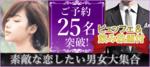 【埼玉県大宮の恋活パーティー】キャンキャン主催 2018年10月20日