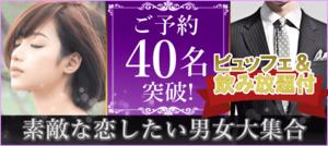 【神奈川県横浜駅周辺の恋活パーティー】キャンキャン主催 2018年10月20日