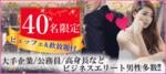 【茨城県水戸の恋活パーティー】キャンキャン主催 2018年10月20日