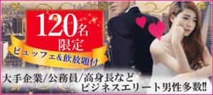 【愛知県名駅の恋活パーティー】キャンキャン主催 2018年10月20日