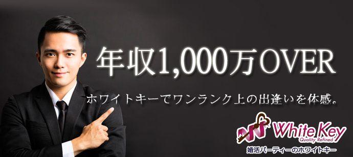 銀座|ハイクラス婚活!目指せシンデレラ「東京で働くエリートビジネスマンOver1000SP」〜最短で成功しよう、私の婚活。最高のパートナー探し〜