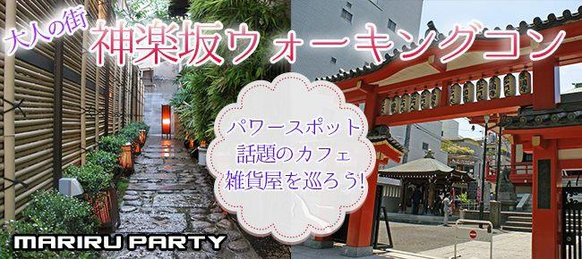 【東京都飯田橋の体験コン・アクティビティー】株式会社mariru主催 2018年9月23日