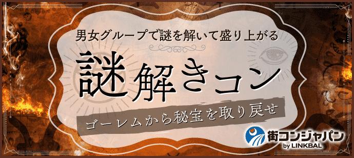 謎解きコン~【ゴーレムから秘宝を取り戻せ】