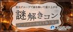 【大阪府梅田の趣味コン】街コンジャパン主催 2018年10月21日