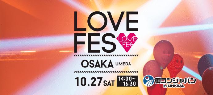 【お申込み急増中☆男性大募集♪】LOVE FES OSAKA UMEDA (昼の部)