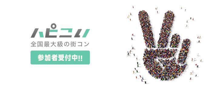 【兵庫県三宮・元町の恋活パーティー】ハピこい主催 2018年9月10日