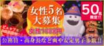 【群馬県高崎の恋活パーティー】キャンキャン主催 2018年10月21日