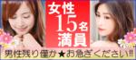 【長野県松本の恋活パーティー】キャンキャン主催 2018年10月21日