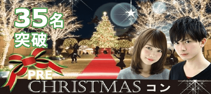 Preクリスマス版 素敵な天神の会場にて開催【ぎゅ~~~っと年齢を絞った企画男性24~29歳&女性20~29歳】 20限定コン
