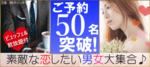 【東京都新宿の恋活パーティー】キャンキャン主催 2018年10月21日
