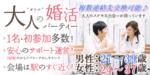 【埼玉県熊谷の恋活パーティー】街コンmap主催 2018年11月4日