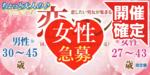 【福島県いわきの恋活パーティー】街コンmap主催 2018年11月17日