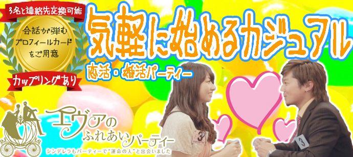 10/20(土)19:00~気軽に始めるカジュアル恋活・婚活パーティー in 和歌山市