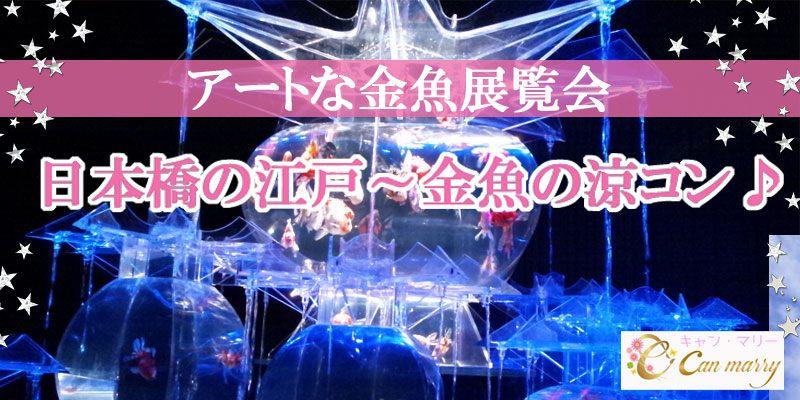 【東京都日本橋の体験コン・アクティビティー】Can marry主催 2018年9月17日