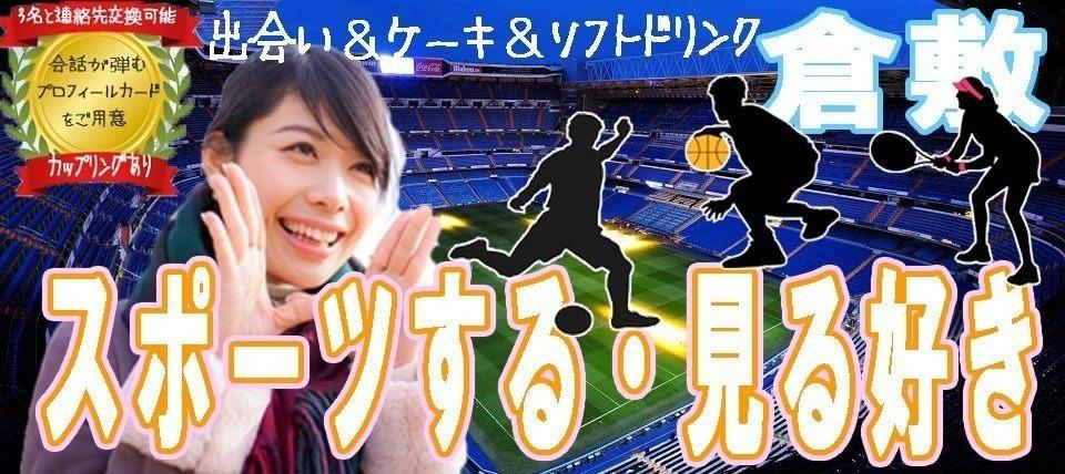 10/13(土)19:00~ スポーツする・見る好き婚活 in 倉敷