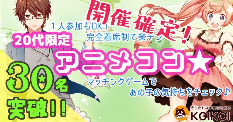 【愛知県名駅の趣味コン】株式会社KOIKOI主催 2018年10月8日