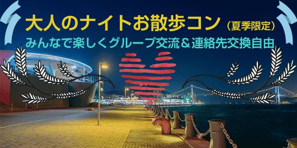 10月7日(日) 大阪大人の夜のお散歩コン「ナイトサファリを楽しみながら交流しましょう!夜の天王寺動物園散策コース」
