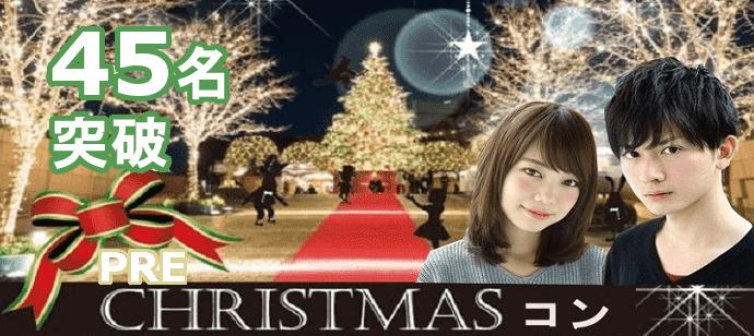 Preクリスマス版 【ぎゅ~~~っと年齢を絞った大人気企画男性24~29歳&女性20~29歳】20代限定コン