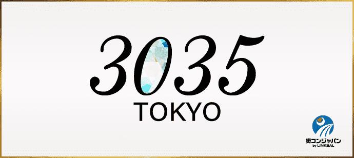 【60名突破☆女性先行中!】3035TOKYO