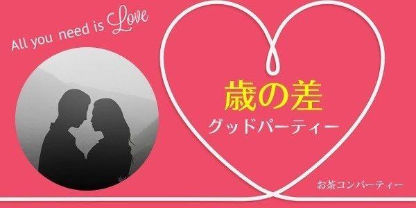 10月7日(日)大阪お茶コンパーティー年齢層限定「歳の差企画(男性25歳~36歳女性22歳~32歳)のカジュアルな飲み会パーティー」