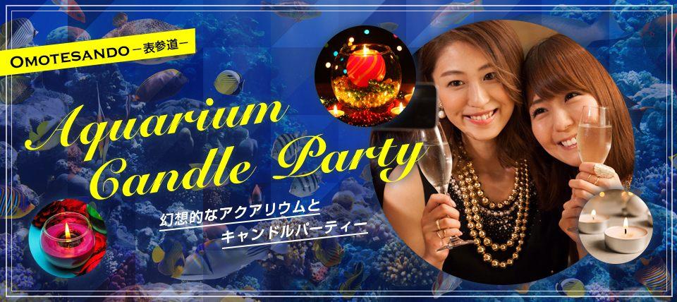 【東京都表参道の恋活パーティー】LINK PARTY主催 2018年11月9日