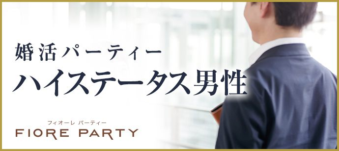理想の恋人との出会いのチャンス!ハイステータス婚活パーティー@神戸/三ノ宮