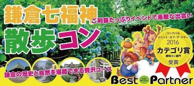 【神奈川県鎌倉の体験コン・アクティビティー】ベストパートナー主催 2018年9月17日