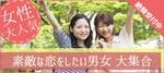 【福岡県天神の恋活パーティー】evety主催 2018年9月23日